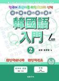 (二手書)韓國語入門(2)