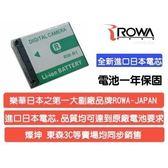 ROWA 鋰電池 【G1】 SONY NP-FR1 FR1 P100/150/200 V3 T30 T50 新風尚潮流