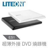 【綠蔭-免運】LITEON ES1 8X 最輕薄外接式DVD燒錄機 (兩年保)(白)