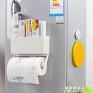 日本進口廚房收納架捲紙巾保鮮膜袋磁鐵側吸盤儲物置物架冰箱掛架 果果輕時尚NMS