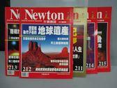 【書寶二手書T2/雜誌期刊_RHB】牛頓_211~215期間_共5本合售_地球遺產等
