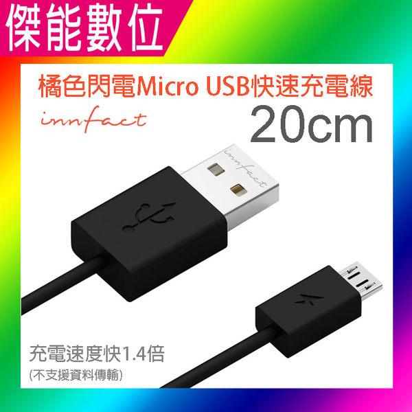 【5條一組】橘色閃電 Micro USB 快速充電線【短版20cm】Sony Xperia/HTC/Samsung Galaxy