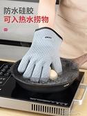 硅膠隔熱手套防燙加厚微波爐烘焙廚房家用防熱耐高溫烘培烤箱 【快速出貨】