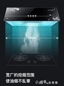 越風家用油煙機中式廚房吸油煙機小型頂吸式脫排抽油煙機自動清洗YQS 小確幸生活館