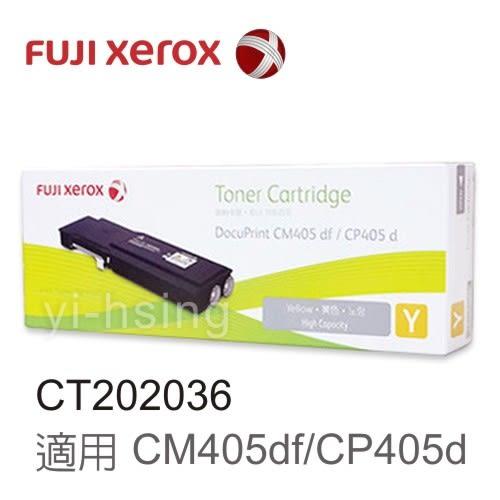 【原廠公司貨】富士全錄 原廠高容量黃色碳粉匣 CT202036 適用 DocuPrint CP405d/CM405df