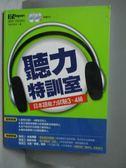 【書寶二手書T3/語言學習_ZGE】聽力特訓室(附2CD)_易說錧編輯_附光碟