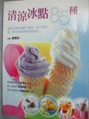 【書寶二手書T9/餐飲_ZIC】清涼冰點85種_黃惠珍
