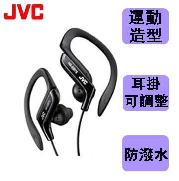 [富廉網] JVC HA-EB75新世代運動型防水耳掛式立體聲耳機