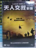 R17-046#正版DVD#天人交戰-1碟#影集#影音專賣店