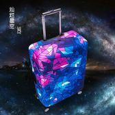 【全館】現折200行李箱套適用日默瓦拉桿箱保護套旅行箱套彈力加厚耐磨20/24/28寸