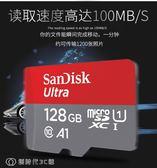 內存卡 閃迪128G內存卡高速手機通用儲存卡TF卡micro sd卡128g 【創時代3C館】