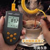 熱度計 咖SI 數字溫高 顯熱度計 電偶-8620啡溫度計手沖  igo阿薩布魯