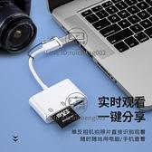 三合—讀卡器多合一讀卡器安卓type c手機連接相機SD卡TF卡U盤USB接口
