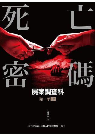 屍案調查科第一季:死亡密碼(上)