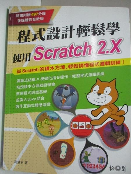 【書寶二手書T1/電腦_DKI】程式設計輕鬆學-使用Scratch 2.X_高慧君