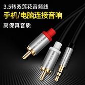 塔菲克 音頻線一分二3.5mm轉雙蓮花頭rca插頭手機電腦音響連接轉換線接功放音箱通用 陽光好物