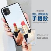 網紅同款 iPhone11 系列 鋼化玻璃鏡面手機殼 iPhone11 Pro Max 女神 玻璃鏡面 保護殼 化妝鏡 抖音 爆紅