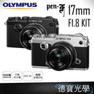 【64G全配】OLYMPUS PEN-F + 17mm f1.8 KIT 元佑公司貨 微型單眼