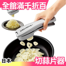 【快速出貨】 日本原裝 MEIDAI 蒜泥器 切蒜片器 大蒜切片機 壓蒜機 廚房小幫手【小福部屋】