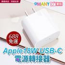 Apple 18W 電源轉接器/充電頭