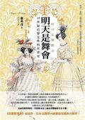 (二手書)明天是舞會:19世紀巴黎女性的社會史