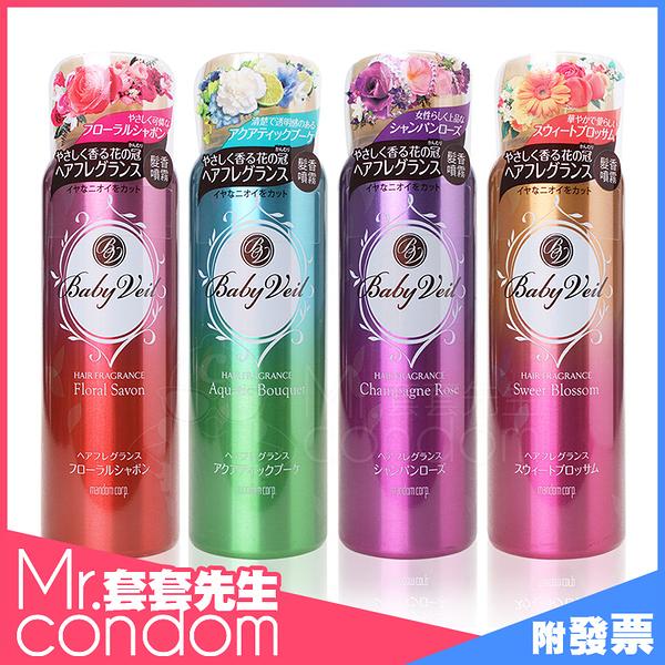 Beby Veil 香氛寶貝 髮香噴霧 80g 花朵皂香/香檳玫瑰/清新水漾/甜蜜花香【套套先生】