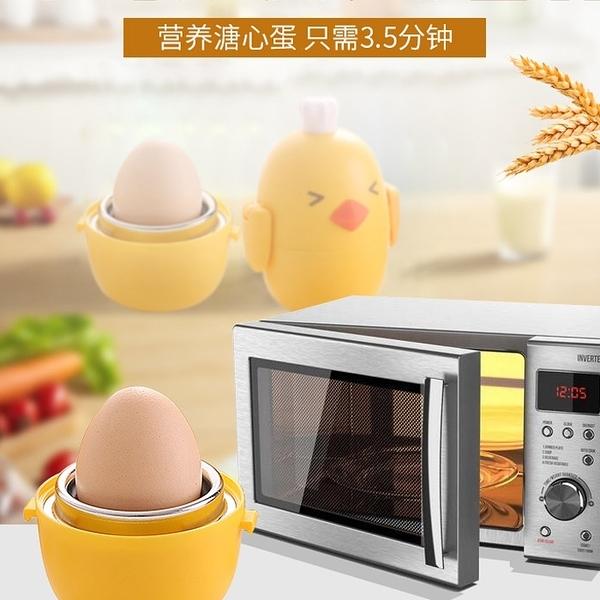 煮蛋器 煮蛋器迷你1人單人單個蒸蛋器小型1人單枚煮蛋器溫泉蛋微波爐用 風馳