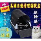 【加購集便盒區】美國littermaid自動清理貓廁所 (一年保固) 智能感應貓砂盆貓尿盆