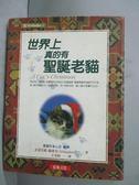 【書寶二手書T6/勵志_GFX】世界上眞的有聖誕老貓_王秀婷, 史蒂芬妮