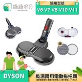 綠綠好日 DYSON 戴森 乾溼兩用 電動拖把頭 適 V6 V7 V8 V10 V11 吸頭 地板刷 拖把頭 吸塵器 配件