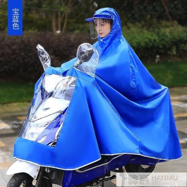 電動電瓶車雨衣摩托單人雙人男女士頭盔式騎行雨披防暴雨加大加厚  4.4超級品牌日