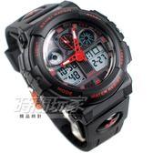 SKMEI時刻美 大錶面 個性獨我腕錶 男錶 雙顯示 防水手錶 電子錶 運動錶 夜光 SK1270紅