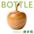台灣檜木小蘋果|聚寶瓶|聚財盆|現代中式|家居裝飾|藝術藝品|擺飾擺件|蘋安|平安瓶|檜木精油