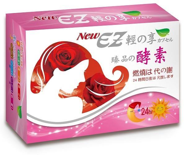 排便順暢 安博氏 新EZ輕享酵素膠囊 60粒/盒 促進新陳代謝