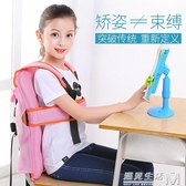 坐姿器防糾正學生寫字姿勢防駝背帶直背神器視力保護器矯姿帶 WD 遇見生活