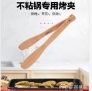 廚房夾烤食代燒烤木夾子牛排夾食品夾烤肉夾具廚房防燙用具烘焙工具 快速出貨