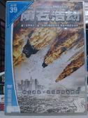 影音專賣店-G16-006-正版DVD*電影【隕石浩劫】-克里斯多夫洛伊