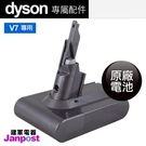 Dyson 戴森 V7 SV11 高品質...
