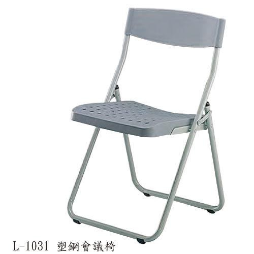 [奇奇文具]【潔保 折疊椅】L-1031 塑鋼會議椅