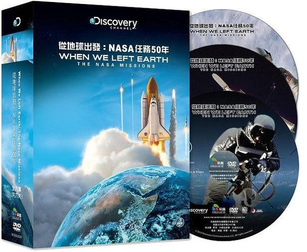 從地球出發: NASA任務50年 DVD (音樂影片購)