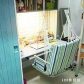 加厚吊床懶人椅子室內戶外秋千吊床休閒宿舍吊椅大學生寢室神器學生椅LB14479【123休閒館】