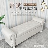 歐式臥室皮沙發凳床尾收納凳換鞋凳實木簡約現代長方形客廳儲物凳 NMS創意空間