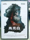 影音專賣店-L17-056-正版DVD*電影【馬克白】-麥克法斯賓達*瑪莉詠柯蒂亞