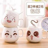 帶蓋帶勺陶瓷杯創意杯子表情水杯家用個性咖啡杯卡通杯馬克杯套裝【全館滿千折百】