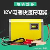 12V踏板摩托車電瓶充電器鉛酸汽車蓄電池智慧通用12伏充電機 樂活生活館