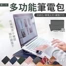 第三代 PU防水 防撞 可變形 電腦支架 散熱 不彎腰 鍵盤托 簡約 電腦包 筆電包 收納 macbook 蘋果電腦
