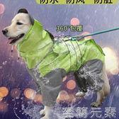 寵物雨衣狗狗雨衣四腳防水泰迪金毛中型犬全包拉布拉多寵物雨披大狗雨衣 至簡元素