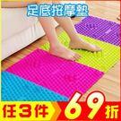 腳踩指壓足底按摩墊 指壓墊 (顏色隨機)【AE03102】i-Style居家生活
