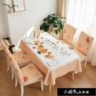桌布布藝ins小清新茶幾長方形客廳防水家用防污椅套餐桌椅子套罩【快速出貨】