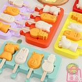 買2送1 卡通製冰盒雪糕模具家用自制冰塊硅膠冰淇淋【匯美優品】